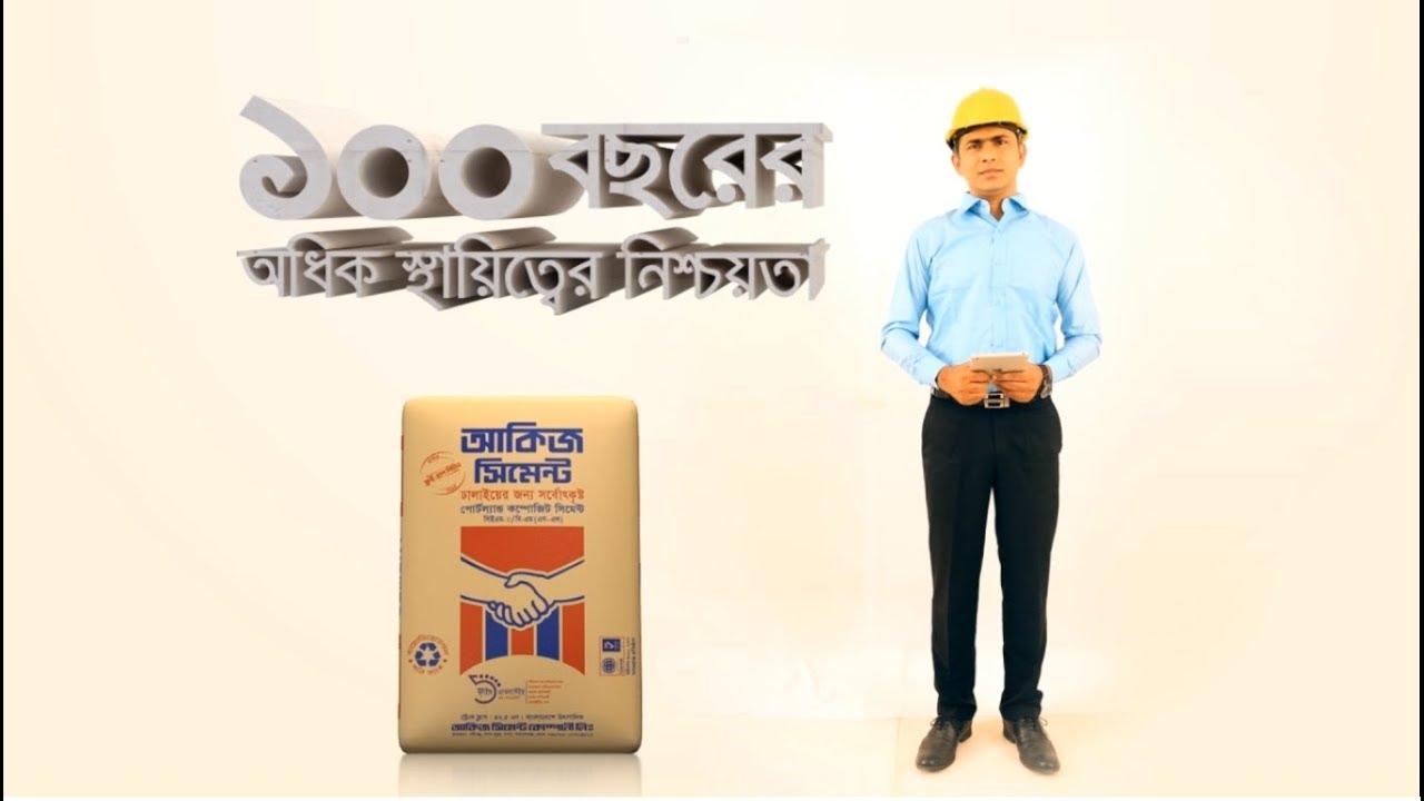 Akij Cement Company LTD – Just another Akij Group Website