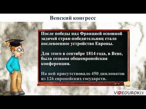 Видеоурок по истории  Внешняя политика России в 1813 – 1825 годах