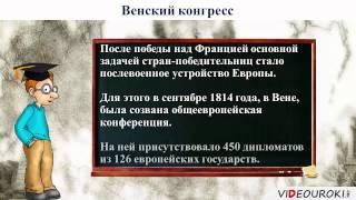Видеоурок по истории