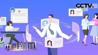[中国新闻] 新闻观察:中国上半年就业形势总体平稳  庞大经济总量支撑可观的就业增长 | CCTV中文国际