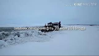 зимник 2018печоранефть