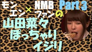 Part1からの全動画は http://www.youtube.com/playlist?list=... nmb48...