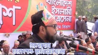 Bangladesh Islami Chattrasena