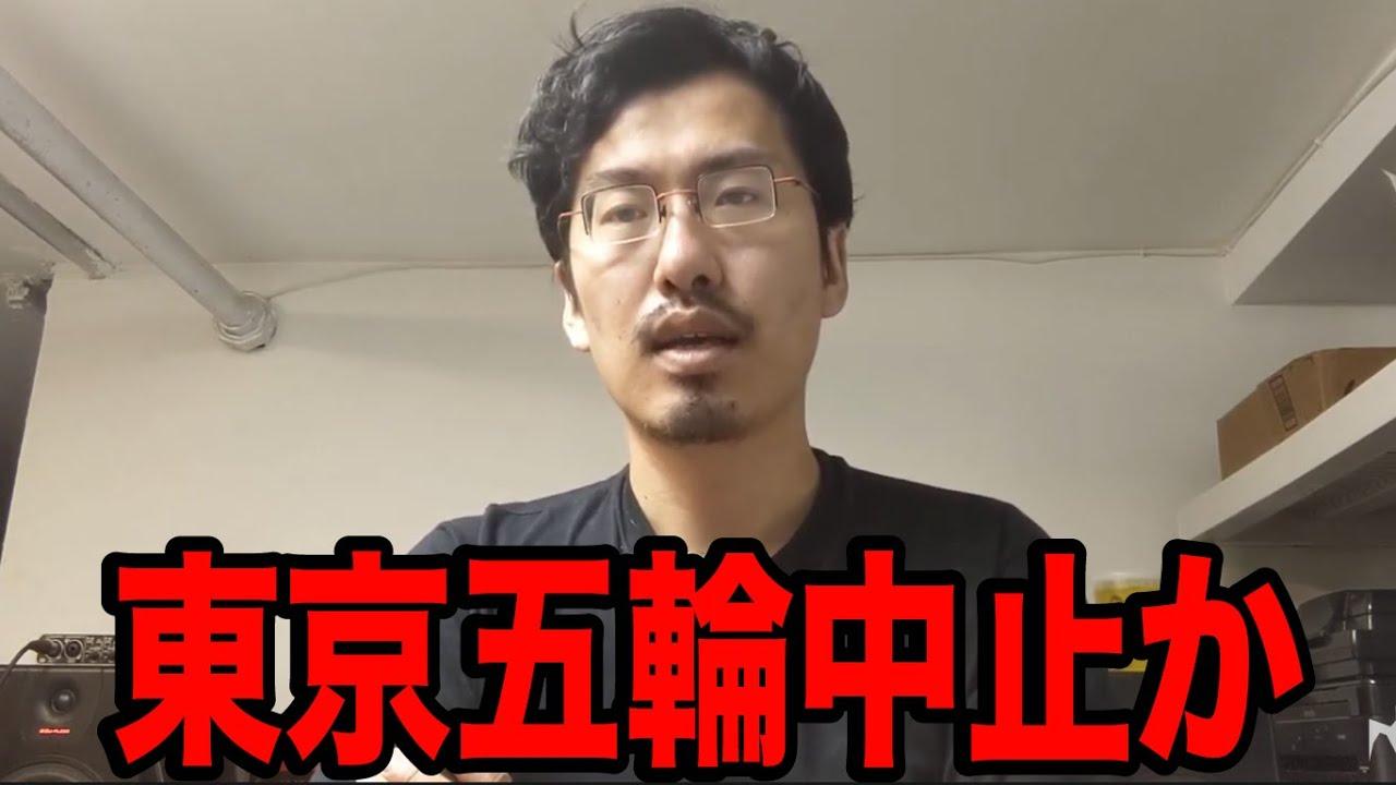 【過去最多】東京でワクチン未摂取の多い20~50代で感染爆発!医療崩壊で東京オリンピック中止か?
