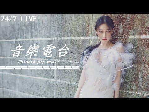 2019中文網絡流行音樂直播電台🔥Chinese Pop Music Songs 24/7 Live