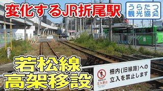 【ダイヤ改正2019春】JR折尾駅 若松線ホームが高架上に移設・一部単線化