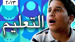 Repeat youtube video وطن ع وتر 2013 - التعليم