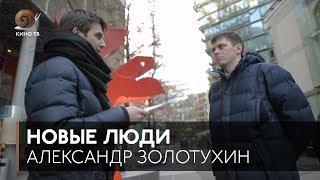 Новые люди #7: Александр Золотухин — ученик Сокурова, режиссёр «Мальчика русского»