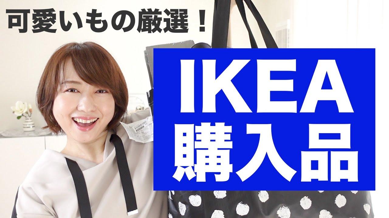 【IKEA購入品】厳選!クリスマスの準備など買ってよかったアイテムを紹介!