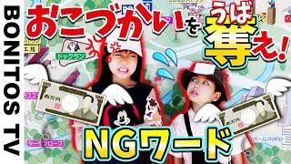 【対決】NGワードで おこづかい 対決!!まさかの結末! ♥ -Bonitos TV- ♥