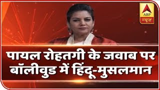 Know Why This 'Hindu-Muslim' Politics In Bollywood | Seedha Sawal | ABP News