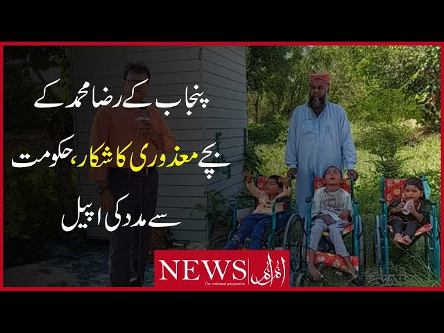 Raza Mohammad Appeals Help From Government For His Disabled Children