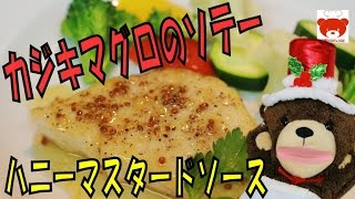 How To Make Sauteed Swordfish With Honey Mustard Sauce #74