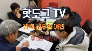 핫도그TV  중랑구사무실  전격이전 중개를 해주다