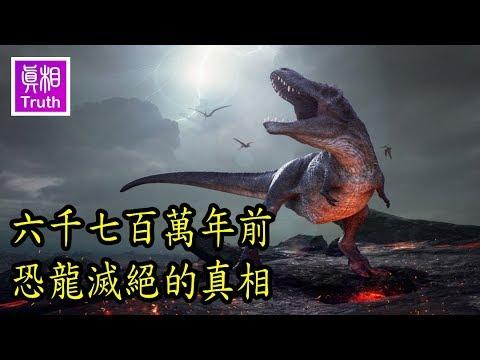 六千七百万年前 恐龙灭绝的真相