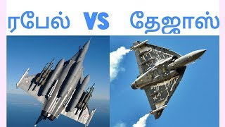 Rafale vs Tejas  comparison in Tamil | Air Fighter | Tamil Tamizha
