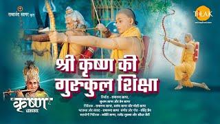 श्री कृष्ण की गुरुकुल शिक्षा | Shri Krishna Ki Gurukul Shiksha | Movie | Tilak