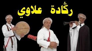 Reggada Allaoui 2016 Talbi One طالبي وان لوحة من رقصة العلاوي