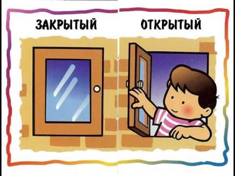 Противоположности для детей в картинках