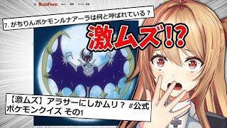 【激ムズ!?】公式ポケモンクイズに挑戦!めざせポケモンマスター【ポケモン】