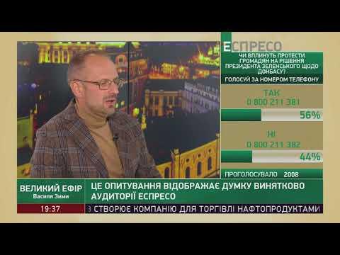 Якщо протести не вплинуть на позицію України, то Зеленський не добуде повну каденцію, - Безсмертний
