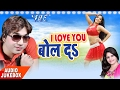 I love you bol da audio jukebox rajan raj khushboo uttam bhojpuri hot songs 2017 new mp3