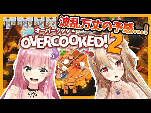 【Overcooked2】2人で飲食店始めました【夢咲楓/桜樹みりあ】
