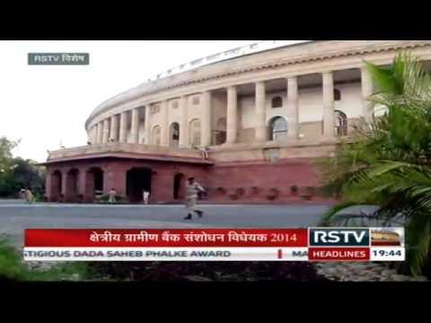 RSTV Vishesh - The Regional Rural Banks (Amendment) Bill, 2014