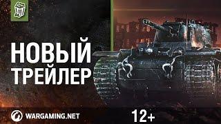 World of Tanks. Новый трейлер