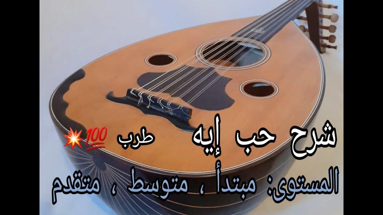 شرح الأغنية المحبوبة عند كل عازف أغنية حب إيه ، المدخل الموسيقي ، oud arabic #شركة_بيع_الأعواد