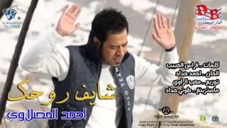 احمد المصلاوي شايف روحك