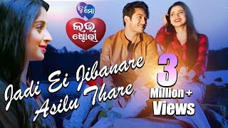 jadi ae jibanare  official video song   swaraj bhumika   tu mo love story   tarang cine productions