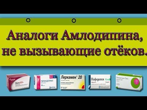 Как отменить амлодипин