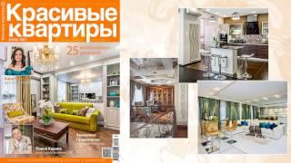 Анонс журнала «Красивые квартиры» № 4(160) 2017 г.