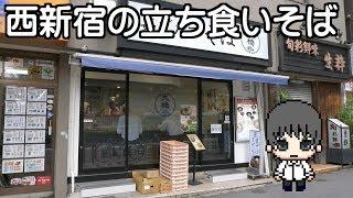 【蕎麦】西新宿の立ち食いそばを食べてみた / Standing Soba in Nishi-Shinjuku