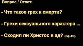 """""""Что такое грех к смерти?"""". А. Кирилюк. МСЦ ЕХБ."""
