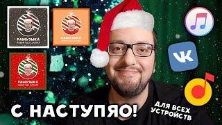 НОВОГОДНИЙ / РОЖДЕСТВЕНСКИЙ плейлист(ы) | Яндекс.Музыка, VK и Apple Music