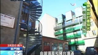 2013.03.23遇見未來城市/北歐設計重採光 一戶人家三陽台