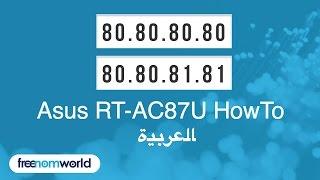 Freenom World Asus RT-AC87U HowTo (ﺎﻠﻋﺮﺒﻳﺓ)