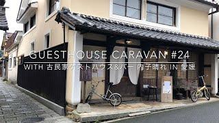 愛媛県内子町「古民家ゲストハウス&バー 内子晴れ」に宿泊しました!Guesthouse Caravan #24