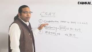 HOW TO QUALIFY IN CSAT  AND STRATEGY FOR CSAT PREPARATION