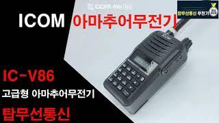 아이콤 아마추어무전기 IC-V86 언박싱