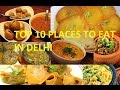 10 best places to eat in Delhi |street food in Delhi