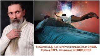 Трехлебов А.В. Как научиться пользоваться СНОМ, Русская ЙОГА, осознанные СНОВИДЕНИЯ