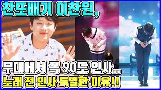 【ENG】찬또배기 이찬원, 그가 노래하기 전 꼭 인사를 하고 노래하는 특별한 이유?? 그것은 다름 아닌.. Lee Chan-won 돌곰별곰TV