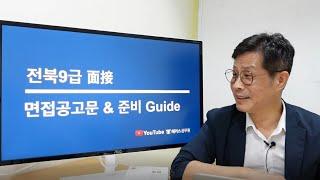 ⏩[전북9급] 면접공고문 & 준비 Guide