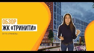 Обзор ЖК «Тринити» от застройщика ГК «Гранель»