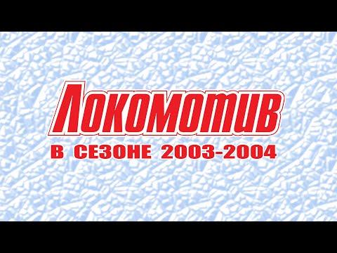 ЛОКОМОТИВ ЯРОСЛАВЛЬ В СЕЗОНЕ 2003 - 2004