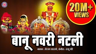 खंडेरायाच्या लग्नाला बानू नवरी नटली | Banu Navri Natli | Marathi Super Hit Khandoba Devotional Song