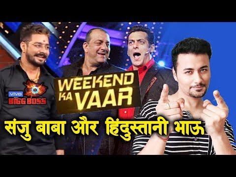 Sanjay Dutt TALKS With Hindustani Bhau On Phone | Salman Khan | Weekend Ka Vaar | Bigg Boss 13 Mp3